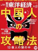 休みの日のお勉強!!最新東洋経済を読んでみた!!